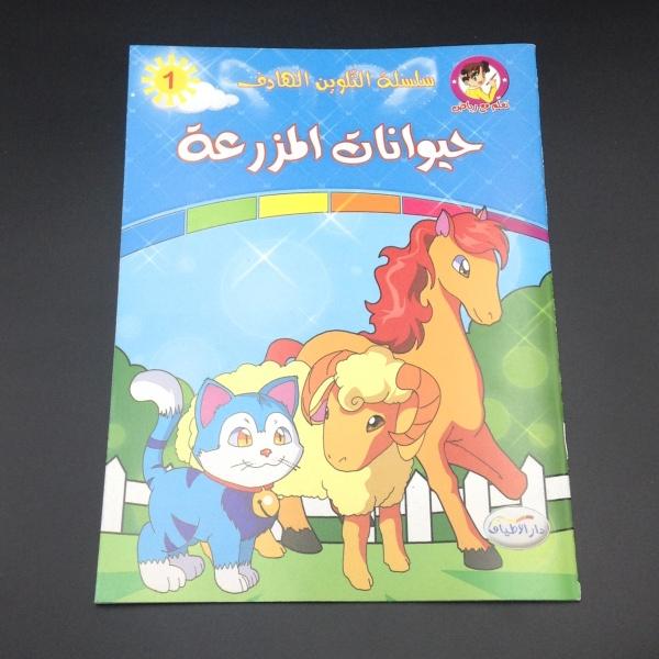 La Serie De Livre Coloriage Enfant Animaux Domestiques Maktaba