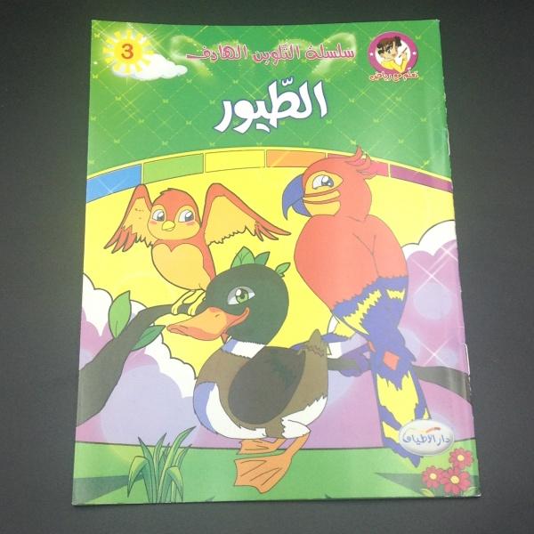 La Serie Livre Coloriage Enfant Les Oiseaux Maktaba Nour
